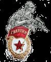 "Клуб ""Гвардия"" Страйкбол, Лазертаг, Гидробол, Пейнтбол Казань"